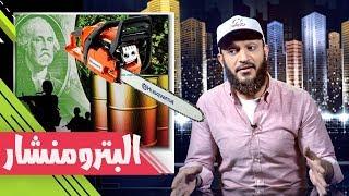 عبدالله الشريف | حلقة 23 | البترومنشار | الموسم الثاني