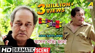 Asol Satti Jana | Dramatic Scene | Kharaj Mukherjee Comedy