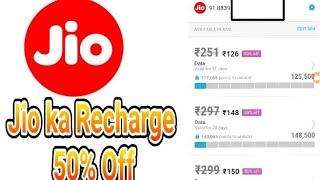 Jio ka Recharge 50% Off mil rha hai ||जियो का रिचार्ज 50% डिस्काउंट