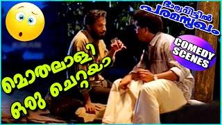 മൊതലാളി ഒരു ചെറ്റയാ | Vijayaraghavan, Harisree Ashokan Comedy Scenes | Malayalam Comedy Scenes [HD]