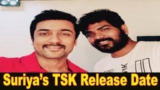 தானாக கூட்டத்தை சேர்க்க முடியாத சூர்யா!    Suriya TSK Release Date   Mersal   Vijay