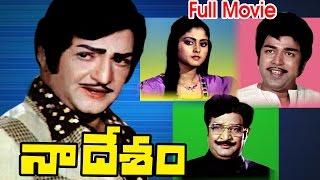 Naa Desam Full Length Telugu Movie || N. T. Rama Rao, Jayasudha || Ganesh Videos -  DVD Rip..