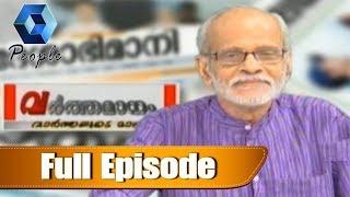Varthamanam വർത്തമാനം   Bhasurendra Babu   19th November 2018   Full Episode