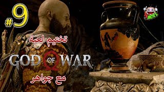 مصير اتريوس و العلامة السوداء !!! تختيم #9 : لعبة إله الحرب - God of War