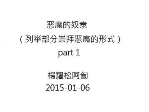 2015/01/06 楊耀松阿訇