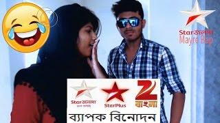 Bangladeshi Funny Video