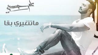 ماتتغيري  بقا- تامر حسني / Tamer Hosny - Matatghyary