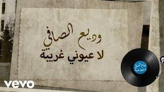 Wadih El Safi وديع الصافي - La Oyouny Gharibi لا عيوني غريبة (Lyric Video)