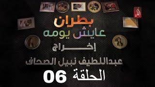 مسلسل بطران عايش يومه الحلقة 06 | رمضان 2018 | #رمضان_ويانا_غير
