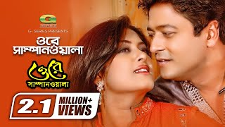 Bangla Movie Song 2018 | Ore Sampanwala | ft Ferdous , Mousumi | by Sonia And Rajib | Ore Sampanwala