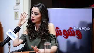وشوشة | سارة التونسى تكشف عن رأيها بصراحة فى غادة عبدالرازق وعمرو سعد |Washwasha