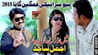 Main Na Karesaan Piyar - Ajmal Sajid - Latest Song 2018 - Latest Punjabi And Saraiki