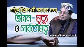 New Bangla waz Mowlana Nurul Amin- আমার জীবন ও মৃত্যু- তাত্ত্বিক বিশ্লেষণধর্মী একটি অসাধারণ বক্তব্য