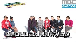 주간아이돌 - (Weeklyidol EP.244) Block B, ZICO's 'TVXQ - Rising Sun' cover dance