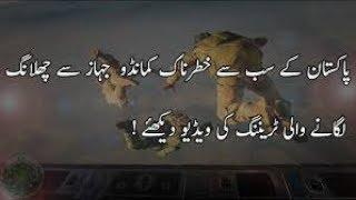 Jump From Plane SSG Commandos Pakistan Training Full HD Video