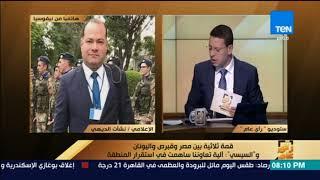 رأي عام - مستقبل زراعة الرأس.. هل اقتربت الأزمة السورية من نهايتها؟ - الحلقة الكاملة 21 نوفمبر