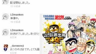 少年マンガ放談/こち亀+ゆらぎ荘の幽奈さん+だがしかし+マギ+六道の悪女たち 2016/11/05