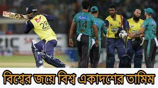 বিশ্ব একাদশের জয়ে তামিমের যে ভুমিকা। আজ কি পারবেন? | Pakistan vs World XI 3rd T20
