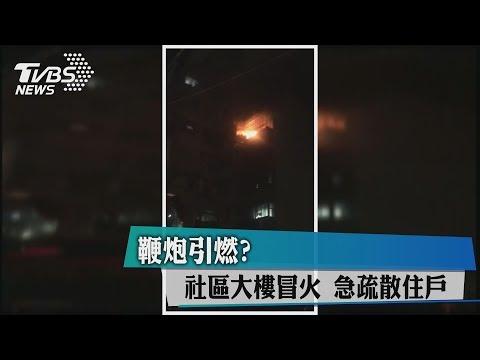 鞭炮引燃? 社區大樓陽台冒火 急疏散住戶