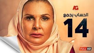 مسلسل الحساب يجمع HD - الحلقة الرابعة عشر | El Hessab Yegma3 Series - Episode 14