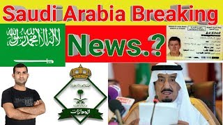 Saudi Arabia || Breaking News | About Iqama Expiry Date | labour Salary Latest Updates?