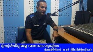 Khem veasna live at Siem Reap FM102.5MHz 14/06/2016 | #Khem Veasna | Ldp radio