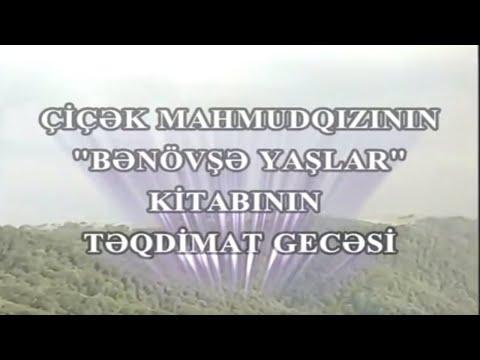 ÇİÇƏK MAHMUDQİZİNİN Bənövsə Yaslar kitabinin Göygöldə təqdimat gecəsi.