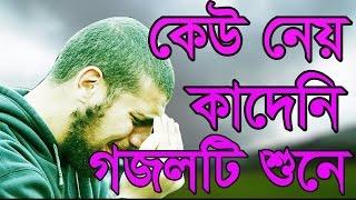 যে গজলে চোখের পানি ঝড়ে | একটু দাঁড়াও মায়রে দেখি | Bangla Islamic New Song |