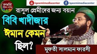 বিবি খাদিজার ঈমান কেমন ছিল?  Mufti Salman Farsi, Phone# 01711347755 Qawmi Media Center New Waz 2018