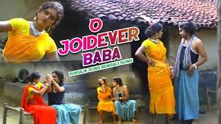 images Bengali Purulia Song O Joidever Baba Purulia Video Album Bouta Jodi