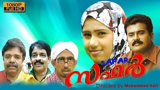 Safar malayalam home movie | full hd 1080 | malayalam comedy movie | സഫർ | latest upload 2016