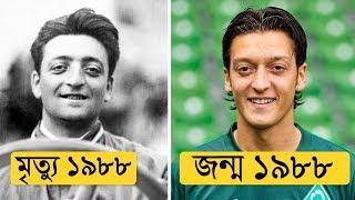 বিশ্বের সেরা কাকতালিয় ঘটনা   Strangest Coincidence in Bangla   সেরা সমপাত