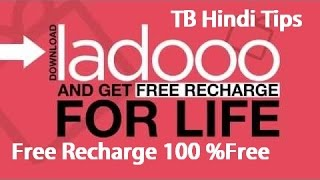 Ladoo FREE में Mobile Recharge करने का आसान तरीका  FREE and Legal Way to Recharge Mobile 100%  Hindi