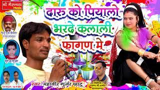 Rajasthani Fagan Song 2018 - Daru Ko Piyalo - दारू को पियालो - Marwadi Holi Song - Full Audio Song