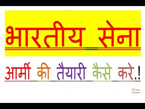 Indian Army Ki Tayari Kaise Kare   आर्मी की तैयारी कैसे करे   By T-Watch Education