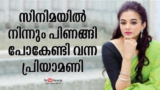 Priyamani moved away from cinema because she wasn't happy | Kaumudy TV