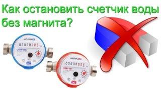 Как остановить счетчик воды без магнита