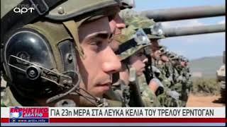 Ο Στέφανος Χίος στο Εκρηκτικό Δελτίο του ΑRΤ 23-03-2018