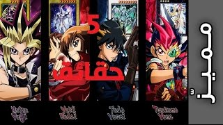 5 حقائق متعرفهاش على Yu-Gi-Oh