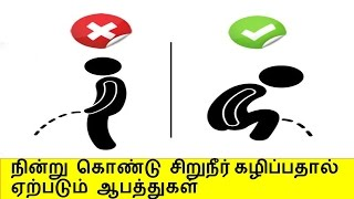Why Men Should Choose Sitting Over Standing While Urinating | Tamil News