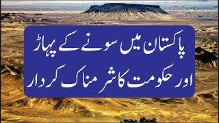 Reko Diq Mine (Mountain of Gold) in Baluchistan Pakistan in Urdu
