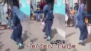 رقص بنت يمنية !! برع في احد شوارع المدينة صنعاء الرجاء المشاهدة واللايك وترك تعليق للأهمية