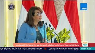 تغطيةTeN | كلمة الدكتورة غادة والي وزيرة التضامن خلال افتتاح عدد من المشروعات ببني سويف