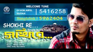 Shokhire By SD shagor New Audio Song 2016 Full
