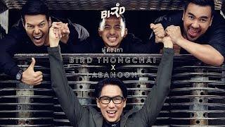 ผู้ต้องหา - BIRD THONGCHAI X LABANOON【OFFICIAL TEASER】