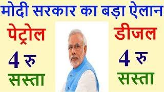 पेट्रोल 4रु सस्ता, डीजल 4रु सस्ता | PETROL PRICE, DIESEL PRICES TODAY NEWS, PM मोदी जी की बड़ी घोषणा
