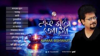 Kumar Bishwajit - Ek Mutho Jochona