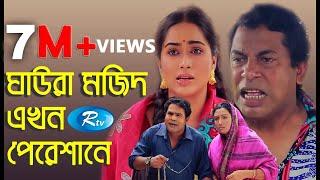 Ghaura Mojid Akhon Pereshane | Mosharraf Korim | Shokh | Eid Special Drama 2017 | Rtv