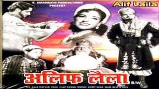Alif Laila | Full Movie | Nimmi | Murad | Pran | Old Classic |1953