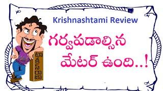 Krishnashtami Telugu Movie Review   Sunil   Nikki Galrani   Dil Raju   Maruthi Talkies Review